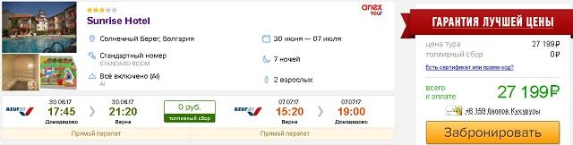 горящий тур из Москвы в Болгарию