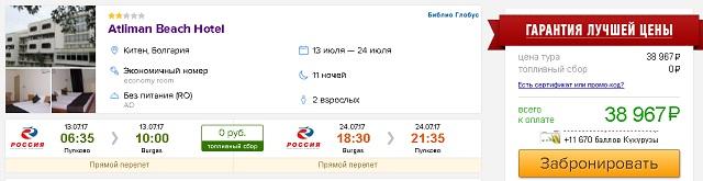 горящий тур из Петербурга в Болгарию