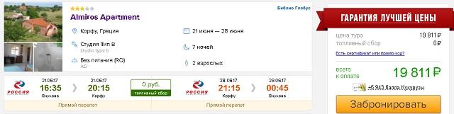 горящий тур на Корфу из Москвы
