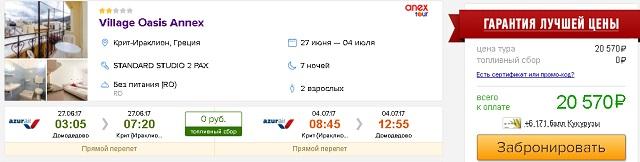 дешевые туры в Грецию из Москвы
