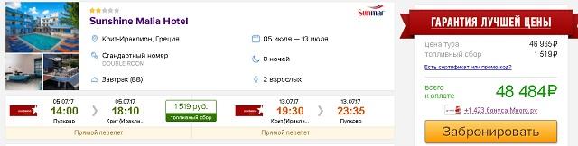 горячие туры из Петербурга