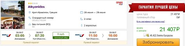 горящий тур на Крит на 3 дня из Москвы