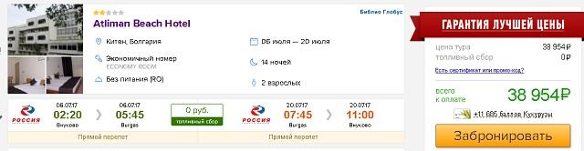 дешевые туры в июле Болгария