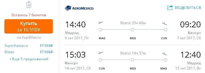 ошибочный тариф в мексику