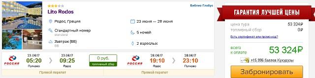 туры на Родос из Петербурга