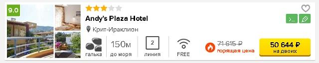 горячий тур в Andy Plaza Hotel