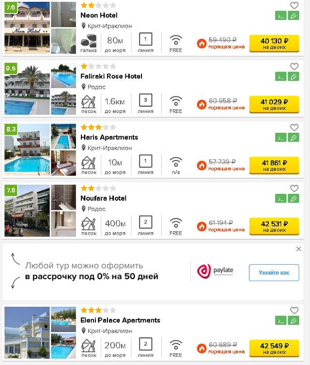 дешево слетать в Грецию в июле