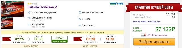 дешевый тур на Крит из Москвы