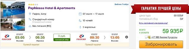 дешевые туры на Кипр в июле