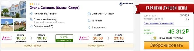 самые дешевые туры в Крым