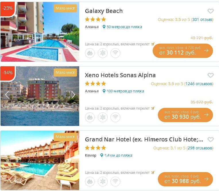 дешевые туры в Турцию на майские