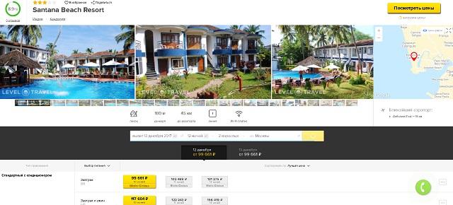 хорошие отели в Индии по раннему бронированию
