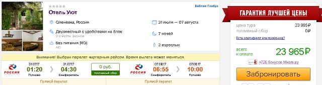 в Крым дешево в июле