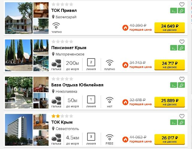 дешевые путевки в Крым из Петербурга