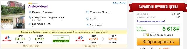 Самые дешевые туры в Болгарию
