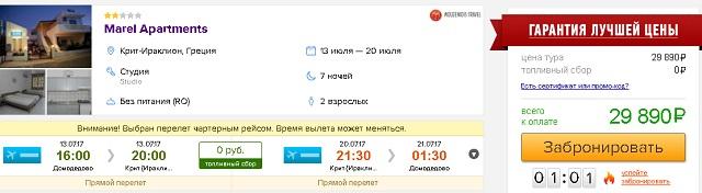 дешевые путевки в Грецию из Москвы