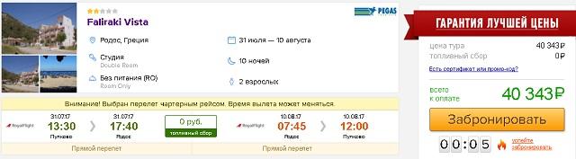 дешевый тур в Грецию из Петербурга