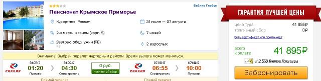 в Крым с комфортом дешево
