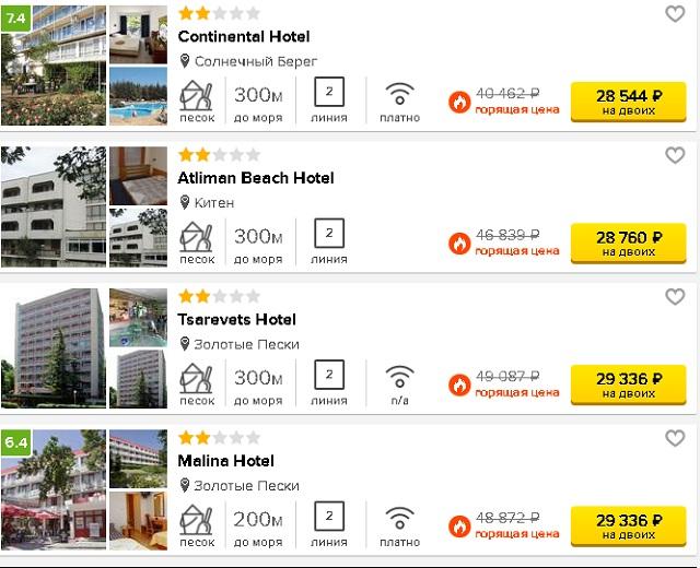 туры в Болгарию из Москвы дешево