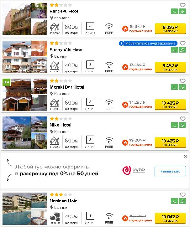 Самые дешевые туры в Болгарию в июле