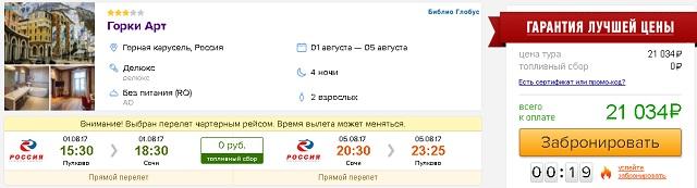 дешевый тур в Сочи из Петербурга