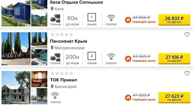 в Крым на 10 дней дешево