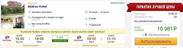 тур в Болгарию на выходные для 1