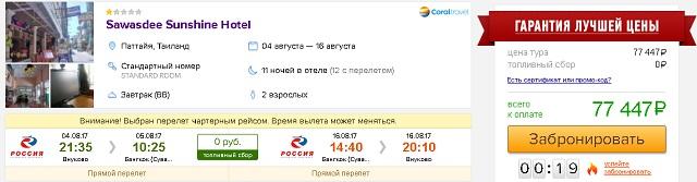 в Таиланд из Москвы дешево