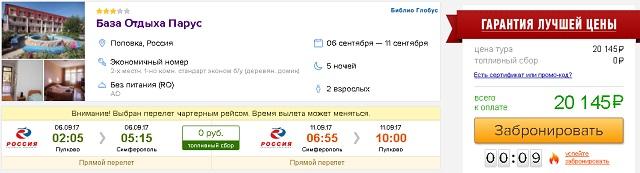 путевки в Крым из Петербурга в сентябре