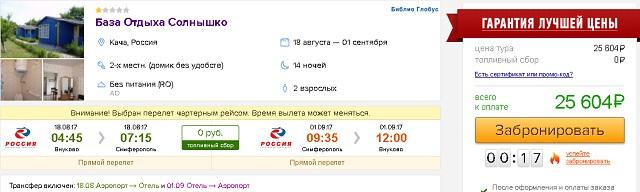 в Крым в августе на 2 недели