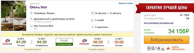 дешевый тур в Крым из СПб в августе