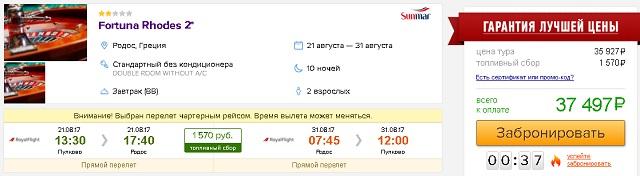 на 10 дней в Грецию из Петербурга
