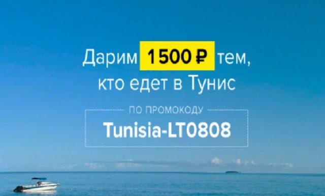 туры в Тунис со скидкой