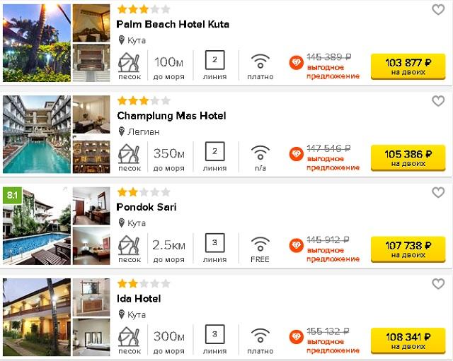 сколько стоит путевка на Бали