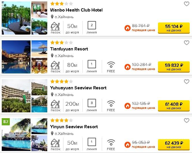 сколько стоит тур в Китай