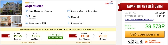 на Крит на 2 недели из СПб