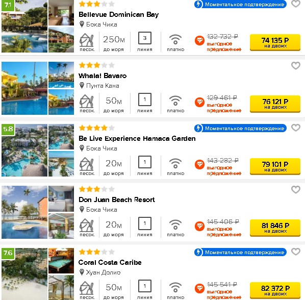 в Доминикану все включено дешево