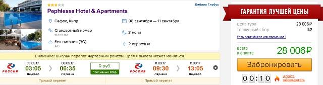 выходные на Кипре из Москвы