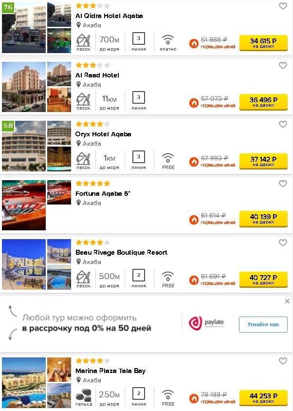 дешевые путевки в Иорданию в декабре