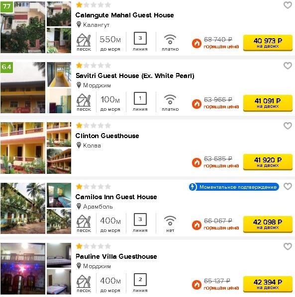 купить дешевую путевку в Гоа