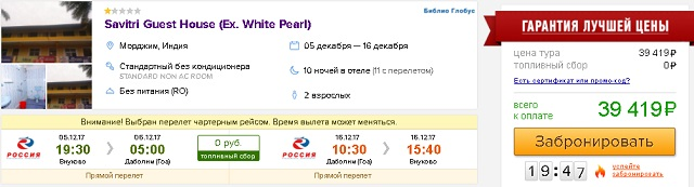 Дешевые путевки в Гоа на 10 дней из Москвы