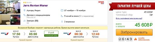 дешевые путевки в Гоа из СПб в ноябре