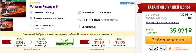 горящий тур в Паттайю из Москвы на двоих