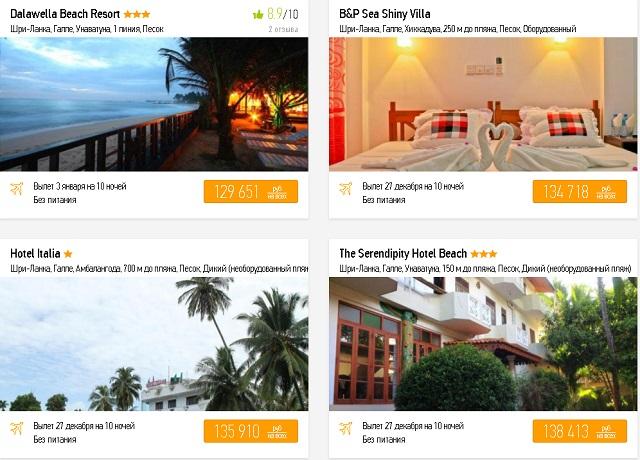 Новогодние туры на Шри-Ланку с перелетом регулярным рейсом