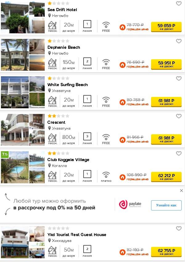 купить дешевый тур на Шри-Ланку из Москвы