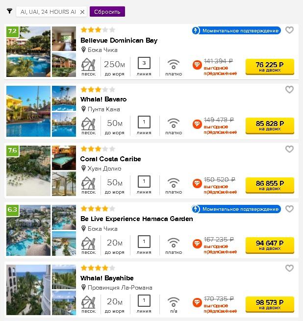 как купить дешевую путевку в Доминикану