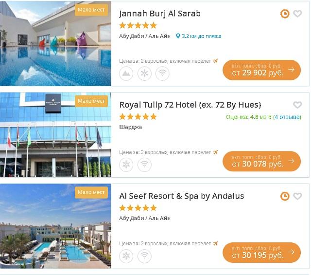 в 5* в Эмираты дешево