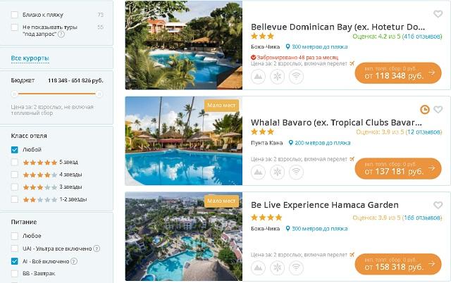 как купить дешевую путевку в Доминикану все включено