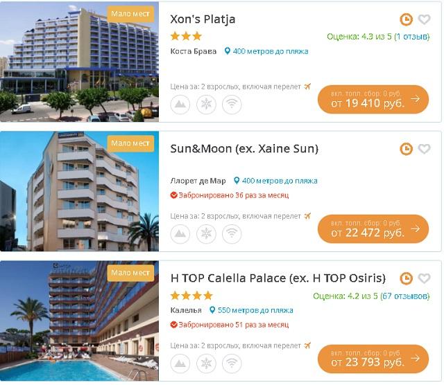 горящие туры в Испанию из СПб за 10 тыс на неделю