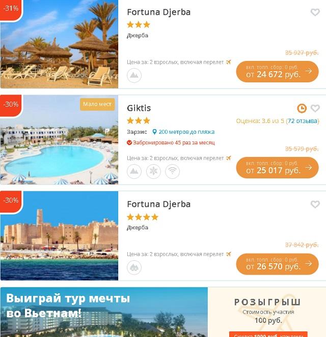 горящие путевки в Тунис со скидкой